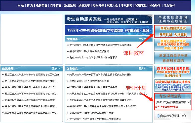 黑龙江自考专业计划及教材