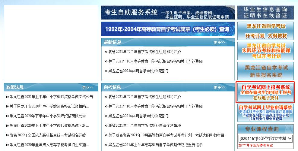 黑龙江自考准考证怎么补办